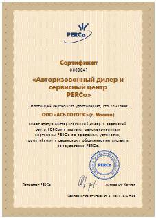 Сертификат Перко СКУД
